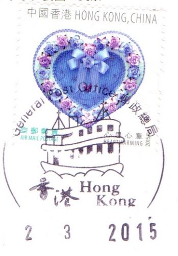 Hong Kong stamp and postmark