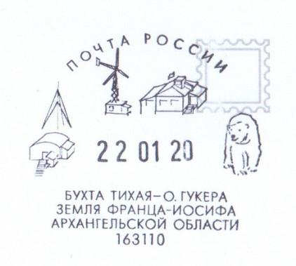 Franz Josef Land postmark